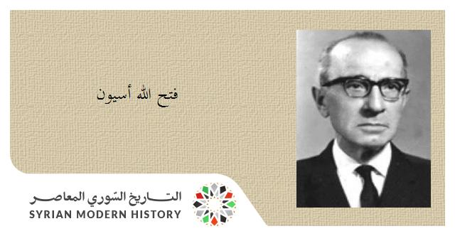 المحامي فتح الله أسيون .. الموسوعة التاريخية لأعلام حلب