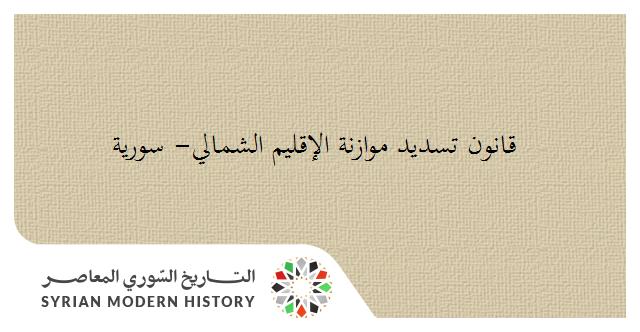 قرار تسديد موازنة الإقليم الشمالي- سورية لعام 1945