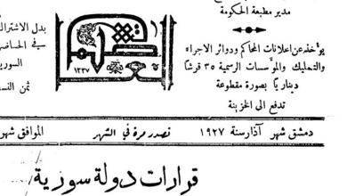 وثائق سورية 1927 - قرار تحديد رسوم الفحش في الدولة السورية