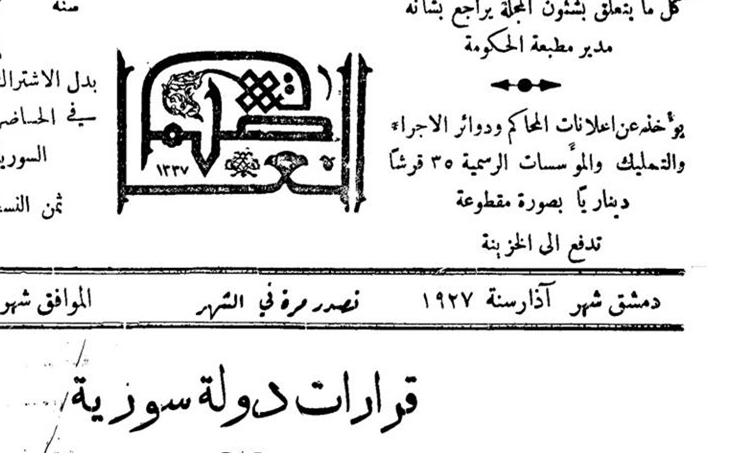قرار تحديد رسوم الفحش في الدولة السورية عام 1927