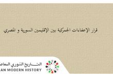 صورة قانون تعديل قرار الإعفاءات الجمركية بين الإقليمين السورية والمصري 1961