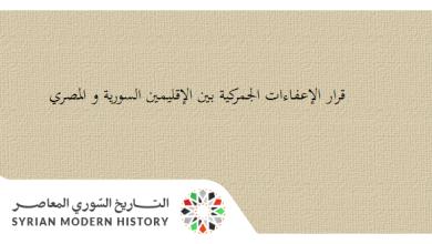 تعديل قرار الإعفاءات الجمركية بين الإقليمين السورية والمصري 1961