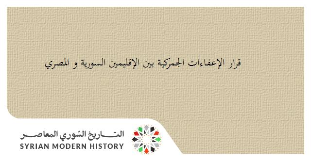 صورة تعديل قرار الإعفاءات الجمركية بين الإقليمين السورية والمصري 1961