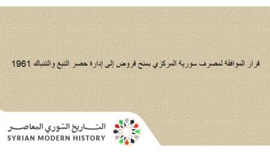صورة قانون منح مصرف سورية المركزي قروض إلى إدارة حصر التبغ والتنباك 1961