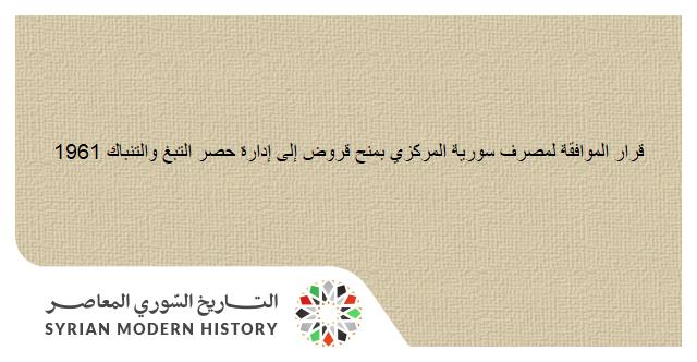 قرار الموافقة لمصرف سورية المركزي بمنح قروض إلى إدارة حصر التبغ والتنباك 1961