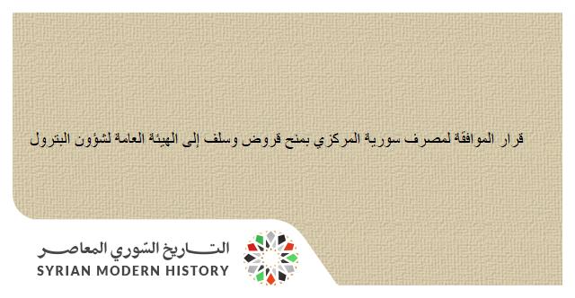 صورة قرار الموافقة لمصرف سورية المركزي بمنح قروض وسلف إلى الهيئة العامة لشؤون البترول