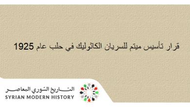 قرار تأسيس ميتم للسريان الكاثوليك في حلب عام 1925