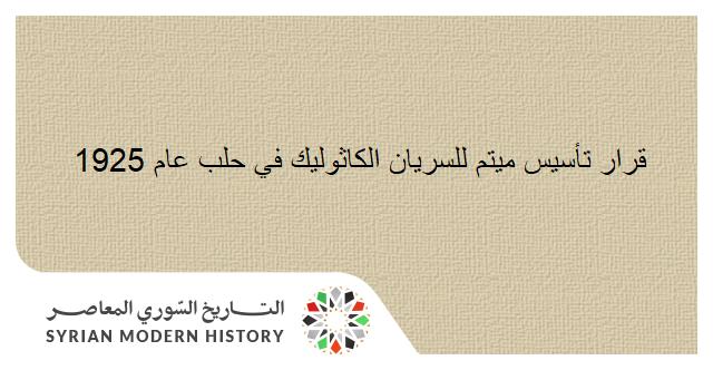 صورة قرار تأسيس ميتم للسريان الكاثوليك في حلب عام 1925
