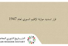 صورة قانون تسديد موازنة الإقليم السوري لعام 1947
