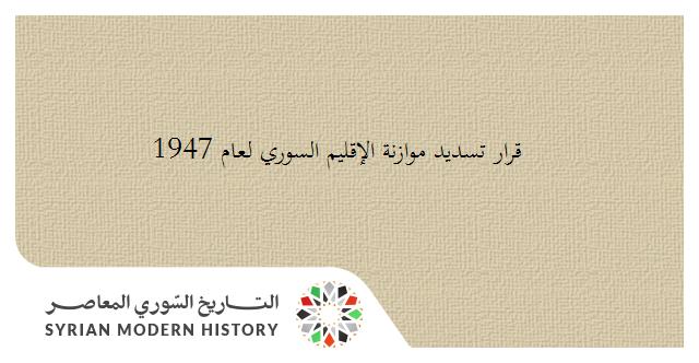 قرار تسديد موازنة الإقليم السوري لعام 1947