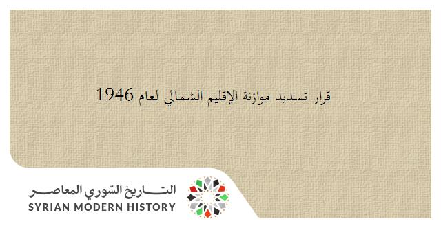 قرار تسديد موازنة الإقليم الشمالي لعام 1946