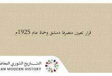 صورة قرار تعيين متصرفا دمشق وحماة عام 1925م