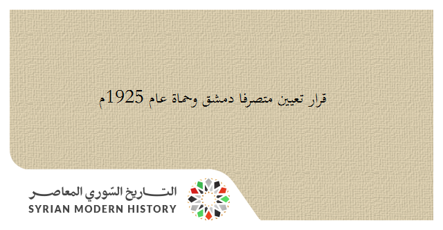 قرار تعيين متصرفا دمشق وحماة عام 1925م
