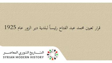 قرار تعيين محمد عبد الفتاح رئيساً لبلدية دير الزور عام 1925