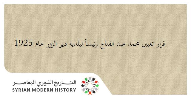 صورة قرار تعيين محمد عبد الفتاح رئيساً لبلدية دير الزور عام 1925
