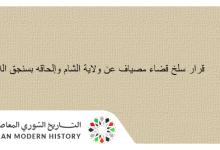 صورة قرار سلخ قضاء مصياف عن ولاية دمشق وإلحاقه بسنجق اللاذقية