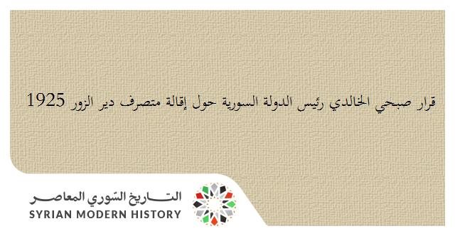 قرار صبحي الخالدي رئيس الدولة السورية حول إقالة متصرف دير الزور 1925