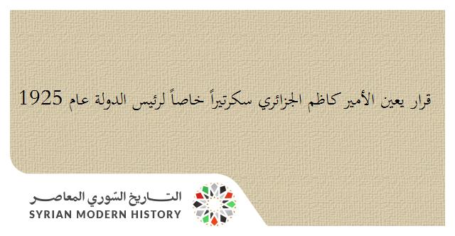 صورة قرار تعين الأمير كاظم الجزائري سكرتيراً خاصاً لرئيس الدولة عام 1925