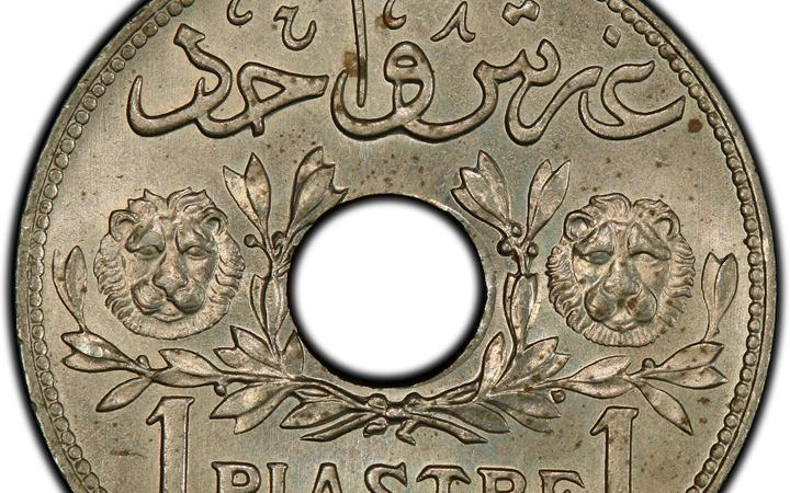 النقود والعملات السورية 1935 –  قرش سوري واحد