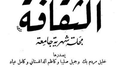 خليل مردم بك: ركود الأدب في سورية