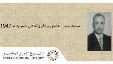 محمد حسن عثمان وذكرياته في السويداء 1947