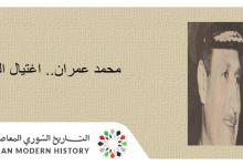 سامر الموسى: محمد عمران..اغتيال البديل