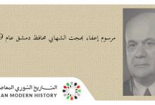 مرسوم إعفاء بهجت الشهابي محافظ دمشق عام 1949
