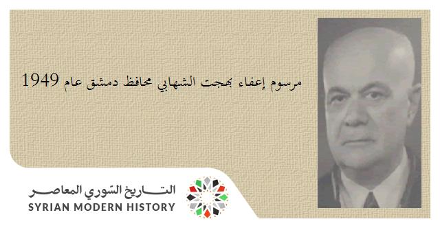صورة مرسوم إعفاء بهجت الشهابي محافظ دمشق عام 1949
