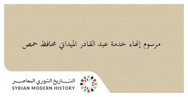 مرسوم إنهاء خدمة عبد القادر الميداني محافظ حمص