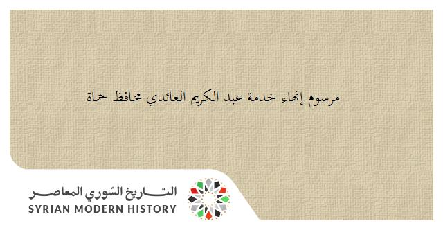 صورة مرسوم إنهاء خدمة عبد الكريم العائدي محافظ حماة