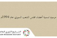 صورة مرسوم تسمية أعضاء مجلس الشعب السوري عام 1994م