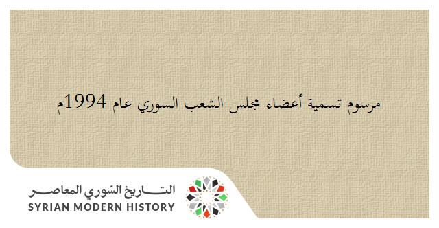 مرسوم تسمية أعضاء مجلس الشعب السوري عام 1994م