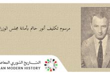 صورة مرسوم تكليف أنور حاتم بأمانة مجلس الوزراء عام 1949
