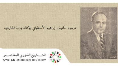 صورة مرسوم تكليف إبراهيم الأسطواني بوكالة وزارة الخارجية 1949