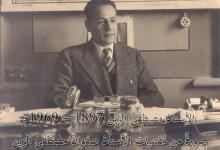 مصطفى الزين .. من أعلام مدينة اللاذقية