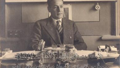 صورة مصطفى الزين .. من أعلام مدينة اللاذقية