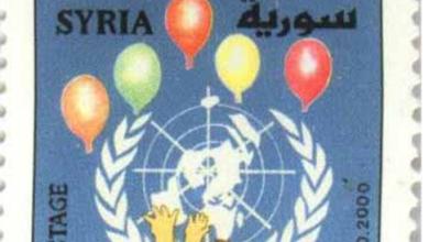 صورة طوابع سورية عام 2000 –  يوم الطفل العالمي