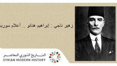 زهير ناجي: إبراهيم هنانو .. من أعلام سورية