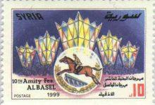 صورة طوابع سورية 1999 – مهرجان المحبة .. الباسل