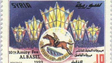 طوابع سورية 1999 – مهرجان المحبة .. الباسل