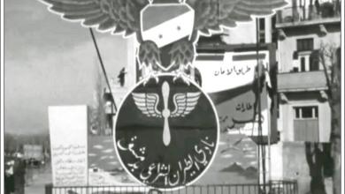 صورة دمشق – نادي الطيران السوري عام 1960