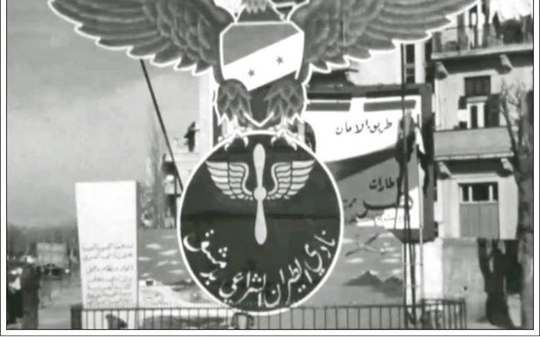 دمشق - نادي الطيران السوري عام 1960