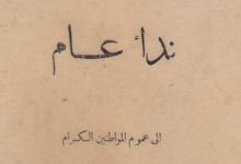 دعوة للإضراب العام في مدينة اللاذقية تضامناً مع الشعب الفلسطيني عام 1929