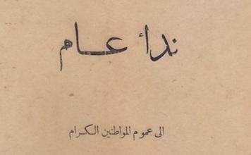 صورة دعوة للإضراب العام في مدينة اللاذقية تضامناً مع الشعب الفلسطيني عام 1929