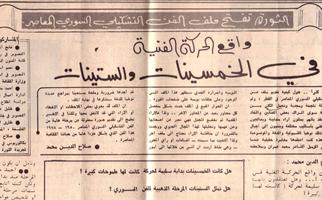 صحيفة الثورة 1978 - واقع الحركة الفنية في الخمسينيات والستينيات