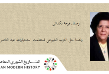 صورة وصال فرحة بكداش : رفضنا حل الحزب الشيوعي فحطمت استخبارات عبد الناصر منزلنا
