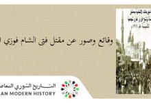 صورة وقائع وصور عن مقتل فتى الشام فوزي الغزي (6/3)