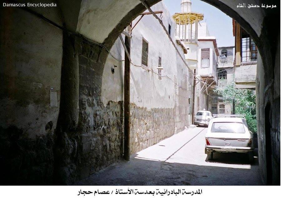 دمشق – المدرسة البادرائية  (4)