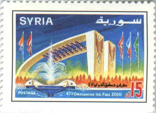 صورة طوابع سورية عام 2000 – معرض دمشق الدولي