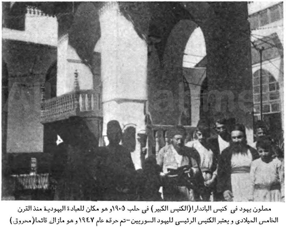علام رحمة: اليهود في اللاذقية